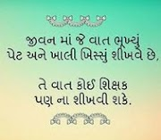 Gujarati Status, Gujarati Whatsapp Status, Gujarati Shayari
