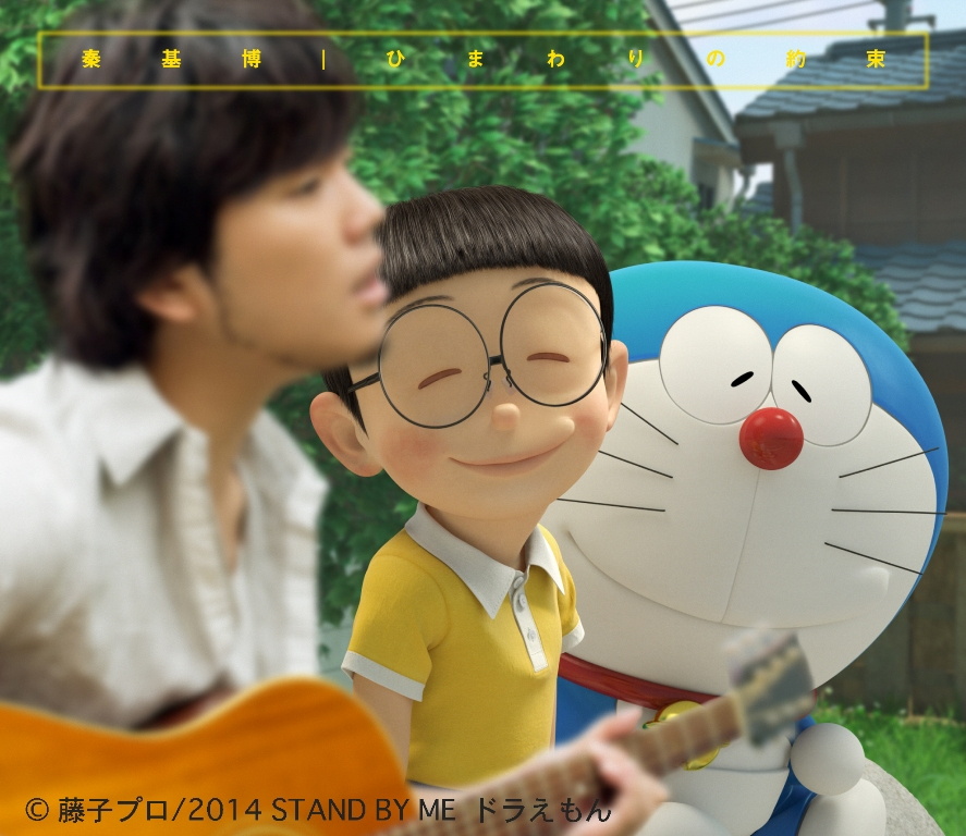 Motohiro Hata - Himawari no Yakusoku | Doraemon Movie: Stand by Me Ending
