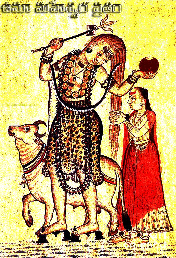 ఉమా మహేశ్వర వ్రతం - Uma Maheshwara Vratham