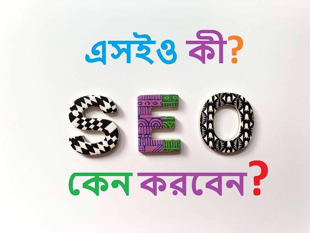 What is seo, SEO, SEO Bangla, SEO 2020, সার্চ ইঞ্জিন অপটিমাইজেশন, এসইও  কি?, এসইও, এস ই ও, সার্চ ইঞ্জিন অপটিমাইজেশন / এসইও এর প্রয়োজনীয়তা কি?, সার্চ ইঞ্জিন অপটিমাইজেশন / এসইও কাদের জন্য?, অন পেজ এসইও, অফ পেজ এসইও