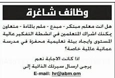 وظائف في تخصصات مختلفة (الأحد ، 23 فبراير ، 2020). جريدة عمان اليوم