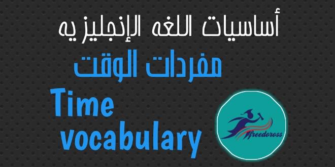 أساسيات اللغة الانجليزية: مفردات الوقت Time vocabulary