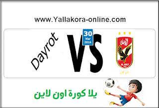 مشاهدة مباراة الاهلي وديروط بث مباشر بتاريخ 30-03-2016 كأس مصر