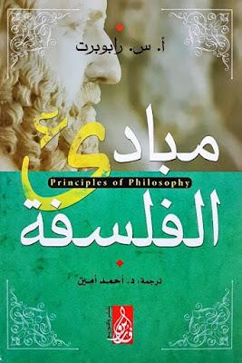 كتاب مبادئ الفلسفة أ. س. رابوبرت تحميل كتب pdf  روايات فلسفه