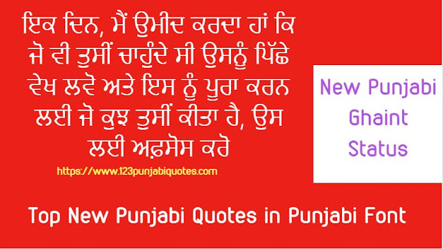 new punjabi quotes in punjabi font