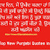 40+ New Punjabi Ghaint Status and Love Quotes in Punjabi Font For Whatsapp