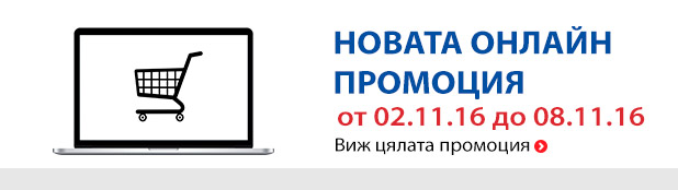 http://www.technopolis.bg/bg/PredefinedProductList/02-11-16-08-11-16/c/OnlinePromo?pageselect=12&page=0&q=&text=&layout=Grid