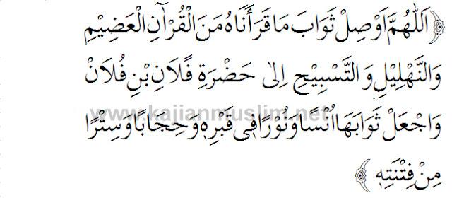 Doa untuk menyampaikan hadiah kepada mayit