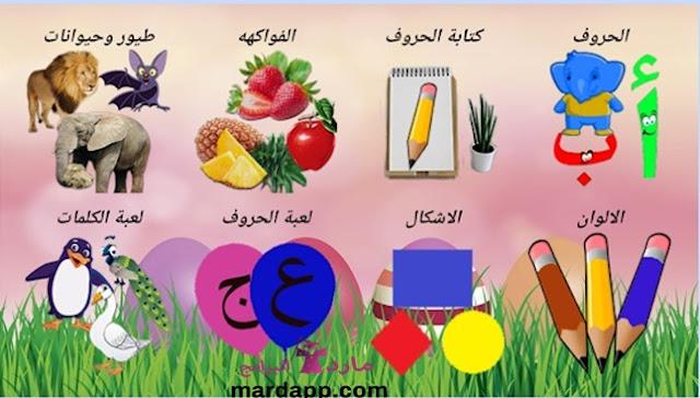 تحميل برنامج تعليم الحروف العربية وطريقة كتابتها ونطقها للاطفال برابط مباشر