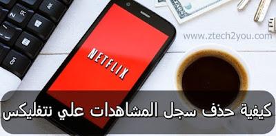 خطوات-طريقة-حذف-الافلام-من-سجل-المشاهدات-في-نتفليكس-Netflix