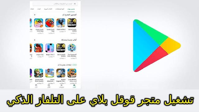 تنزيل متجر قوقل بلاي لشاشة سمارت Android TV لتنزيل تطبيقات للتلفاز الذكي