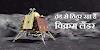चंद्रयान-2: ठंड में ठिठुर रहा है विक्रम लैंडर, NASA को तस्वीरें मिली