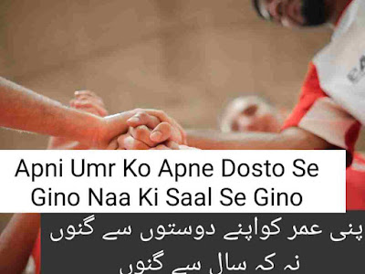 Urdu Quotes on Friendship