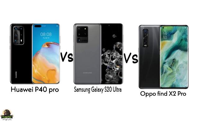 المقارنة الكاملة بين Samsung Galaxy S20 Ultra و Huawei P40 Pro  و Oppo Find X2 Pro