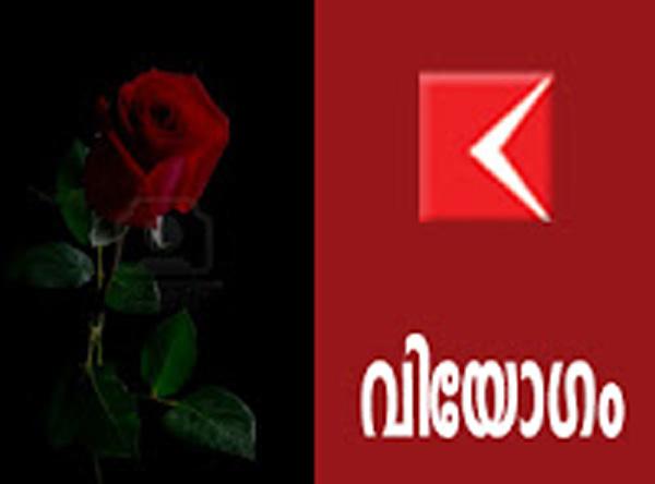 News, Kerala, Obituary, Bovikanam, Bavikkarakunnu safiya passes away