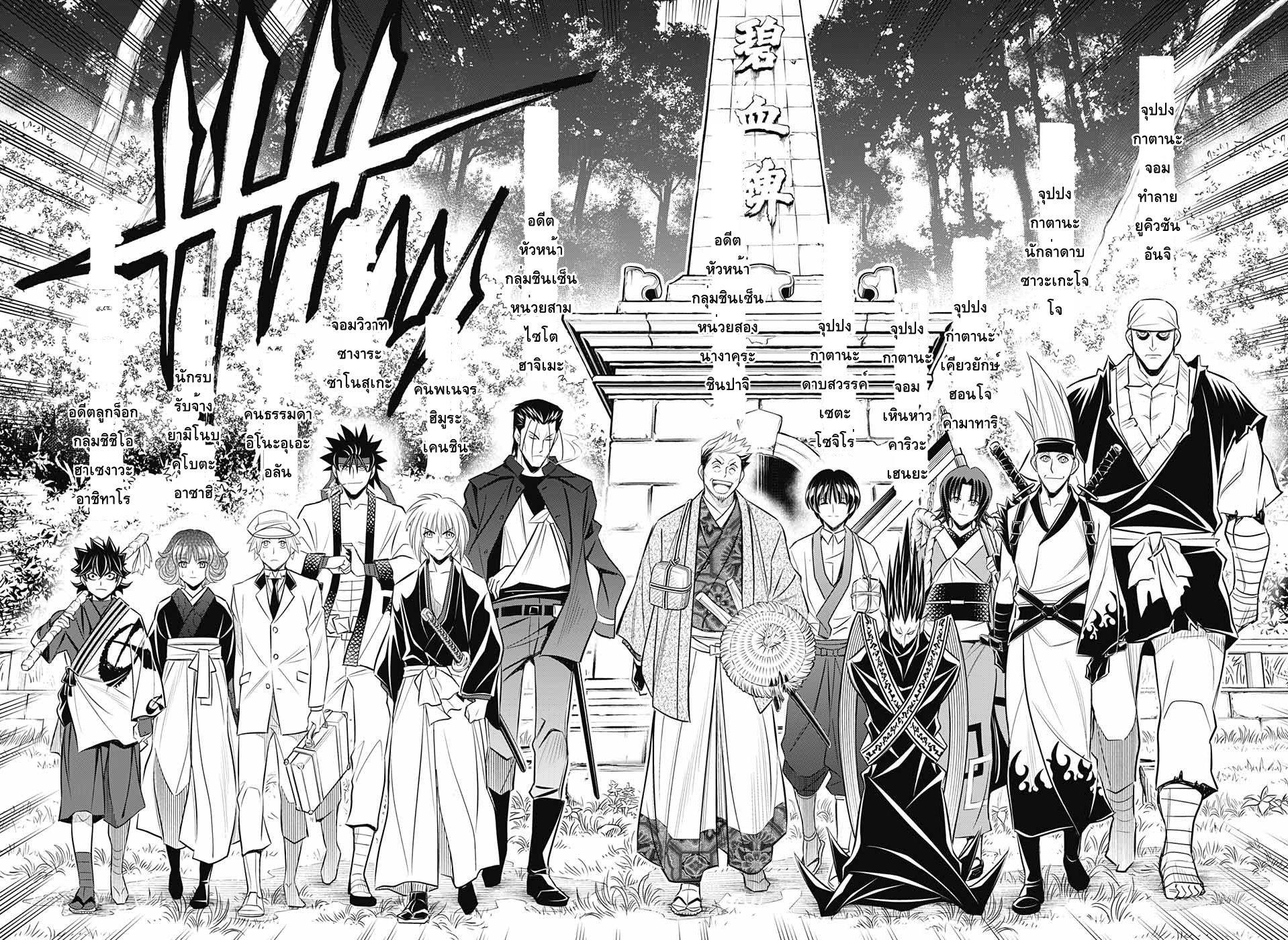อ่านการ์ตูน Rurouni Kenshin: Hokkaido Arc ตอนที่ 14 หน้าที่ 26