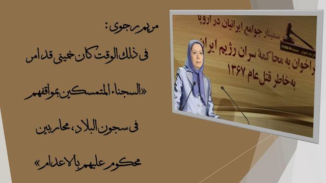 مريم رجوي: الدعوة إلى محاكمة قادة النظام على مجزرة عام 1988 كلمة في ندوة الجاليات الإيرانية في اوروبا