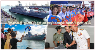Vessel gifted to Sri Lanka by China ...           reaches Colombo port