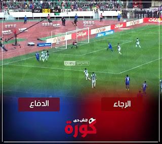 مشاهدة مباراة الرجاء والدفاع الحسني الجديدي