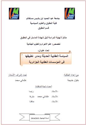 مذكرة ماستر: السياسة العقابية الحديثة ومدى تطبيقها في المؤسسات العقابية الجزائرية PDF