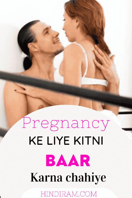 Pregnancy-ke-liye-kitni-baar-karna-chahiye