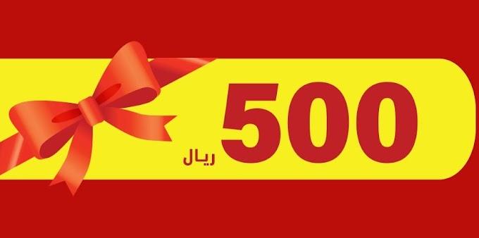 قسائم شراء اكس سايت السعوديه تصل الى 500 ريال مجانا على الشاشات والاجهزه المنزليه