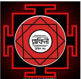 রাকিনী - ত্রিজিৎ কর Rakini pdf by Trijit Kar
