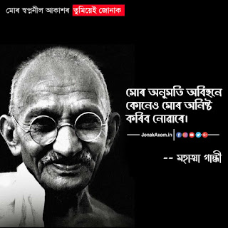 Best Mahatma gandhi assamese quote