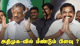 Is OPS going to start a separate political party?