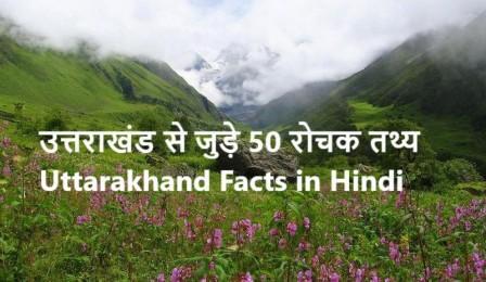 Facts about uttarakhand in hindi उत्तराखंड के बारे में रोचक बातें