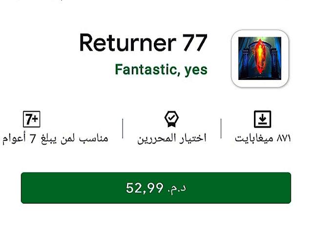 تحميل لعبة returner apk  لعبة الالغاز المغامرات  برابط مباشر اخرى اصدار