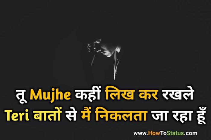 50+ Unique Killer Attitude Status in Hindi fb Status