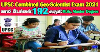 UPSC Recruitment 2021 192 Geo-Scientist Posts