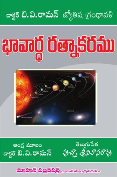 భావార్ధ రత్నాకరము | Bhavardha Ratnakaramu | GRANTHANIDHI | MOHANPUBLICATIONS | bhaktipustakalu