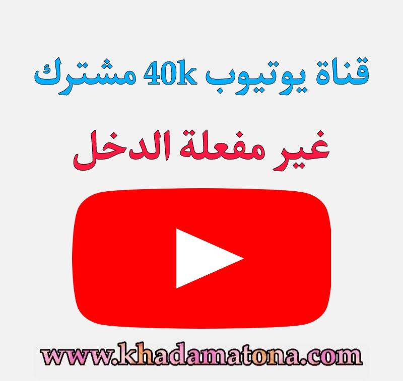 قناة يوتيوب للبيع 40 ألف مشترك