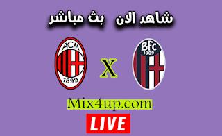 مشاهدة مباراة ميلان وبولونيا بث مباشر اليوم السبت 18-07-2020 الدوري الايطالي