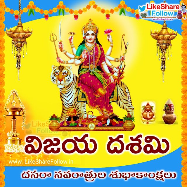 navaraatri-2020-wishes-greetings-dussehra-quotes-images-in-telugu