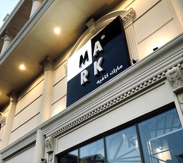 مارك كافيه mark cafe مكة | المنيو الجديد واوقات العمل
