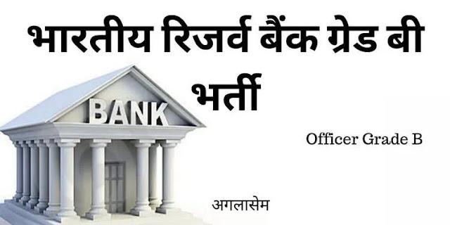RBI Recruitment भारतीय रिजर्व बैंक भर्ती