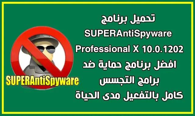 تحميل برنامج SUPERAntiSpyware Professional X 10.0.1202 افضل برامج الحماية من التجسس.