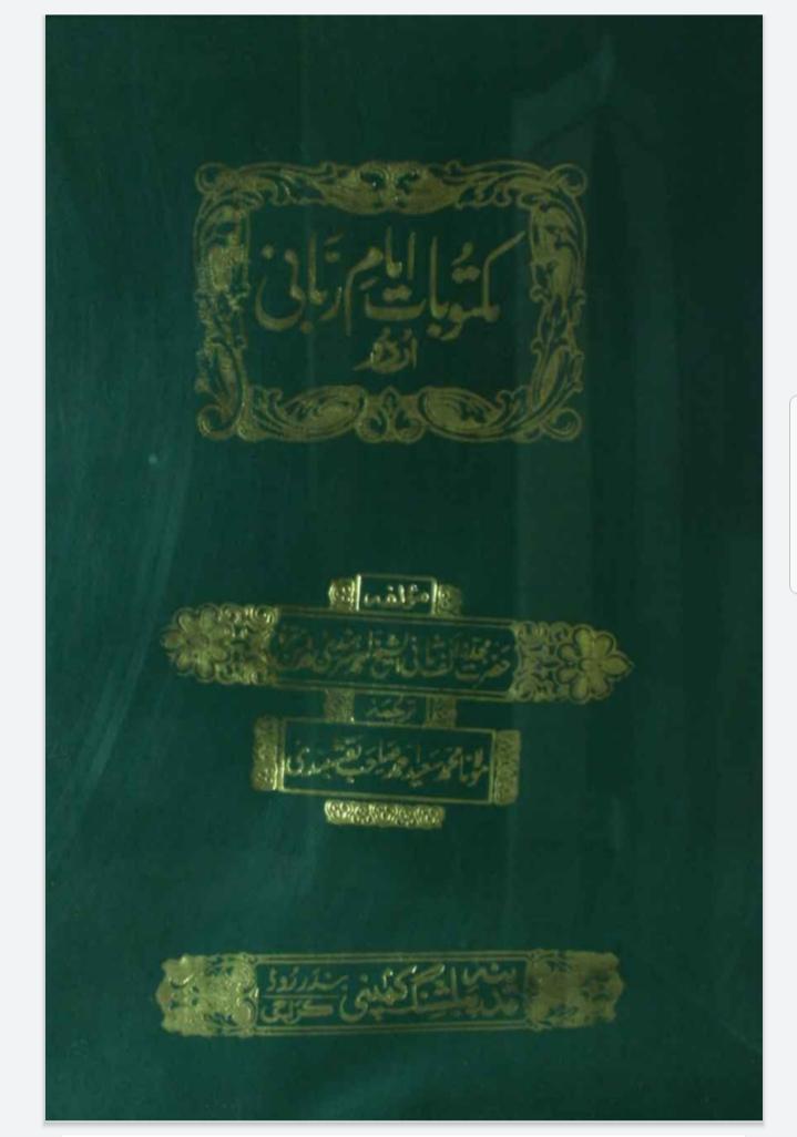 Maktubat E Imam E Rabbani In Urdu English Translation Free PDF Books Download Now- Jobspk14.com