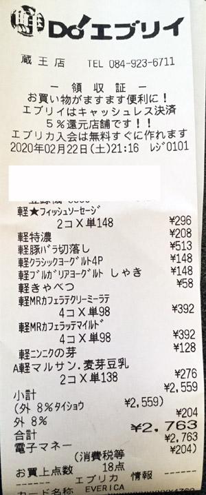 鮮DO!エブリイ 蔵王店 2020/2/22 のレシート