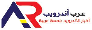 عرب أندرويب | أخبار الأندرويد بلمسة عربية