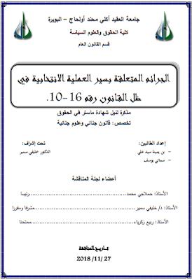 مذكرة ماستر : الجرائم المتعلقة بسير العملية الانتخابية في ظل القانون رقم 16-10 PDF