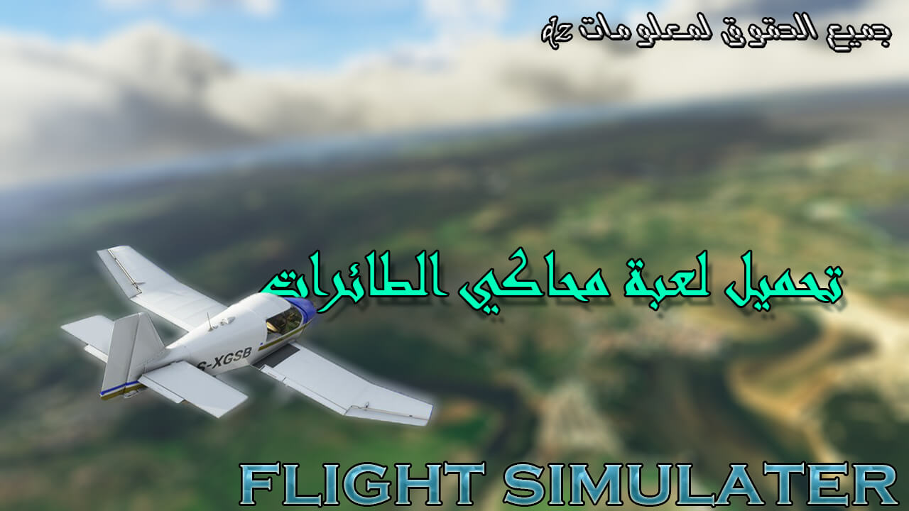 لعبة flight simulator من ماي ايجي