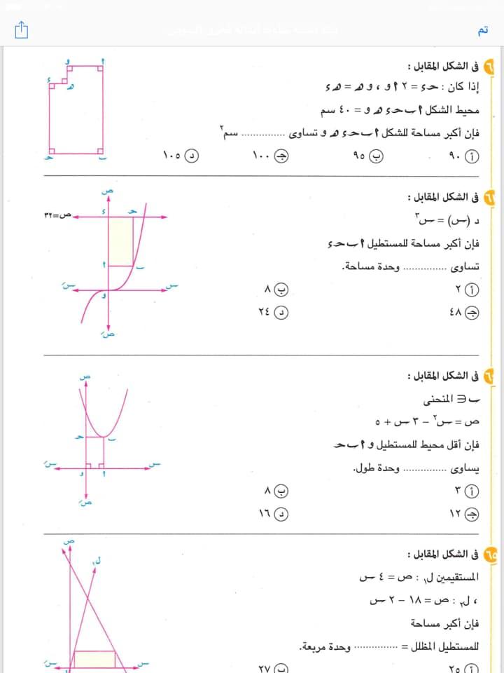 مراجعة التفاضل والتكامل للصف الثالث الثانوى أ/ فخرى البيومى 19
