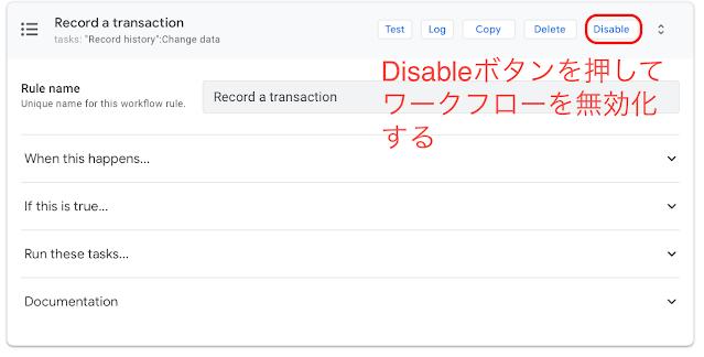 AppSheetで在庫管理、ワークフローを無効化する