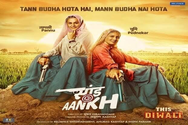 Saand Ki Aankh 2019 | Hindi Movie HD