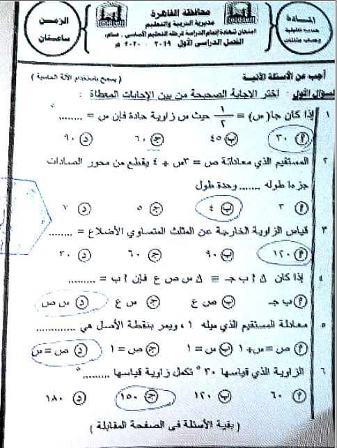 امتحان مادة الرياضيات الصف الثالث الإعدادي الفصل الدراسي الأول محافظة القاهرة