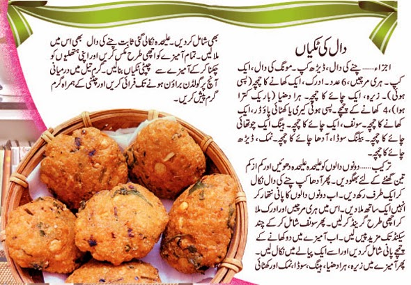 Urdu Recepies 4u Delicious And Easy Recipe Of Daal Ki